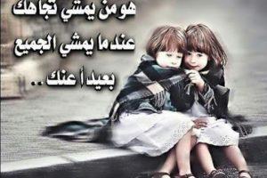 الصديق الوفي قصة جميلة عن الاصدقاء بعنوان الصديق وقت الضيق