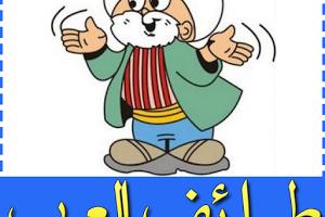 طرائف العرب قصة الأمير والاعرابي قصة رائعة من نوادر وطرائف العرب استمتعوا بقراءتها