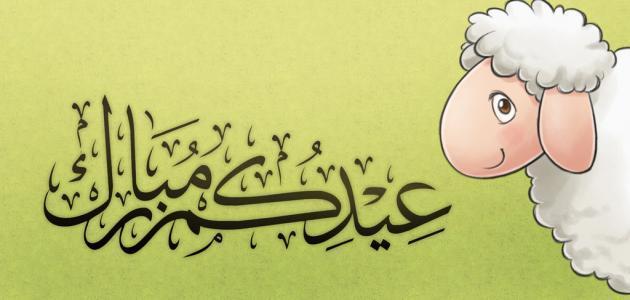 قصة خروف العيد حواديت اطفال