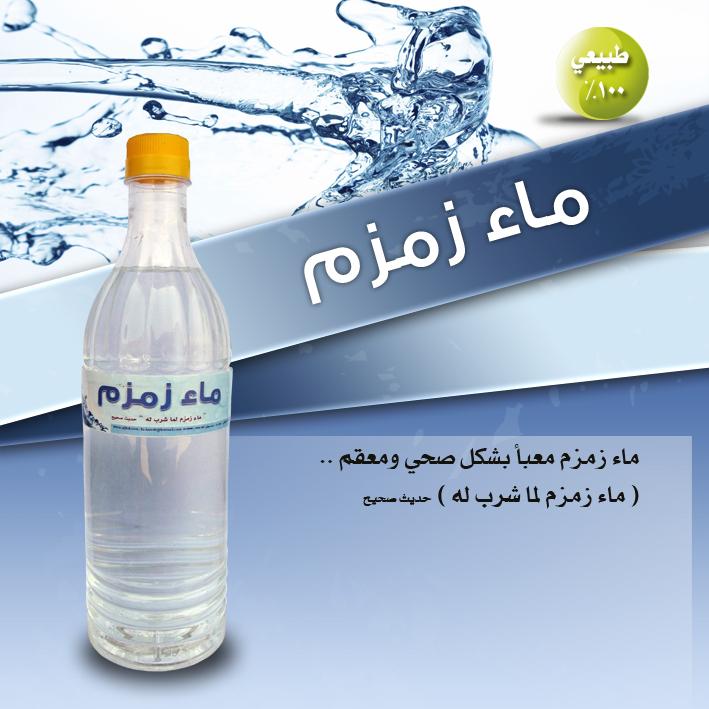 فوائد ماء زمزم