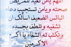 دعاء الشفاء للمريض مستجاب بإذن الله ادعية دينية جميلة من القرآن والسنة