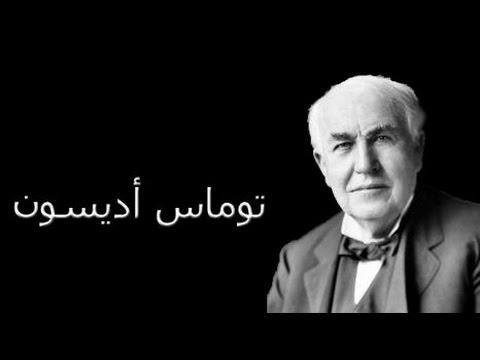 من هو مخترع الكهرباء