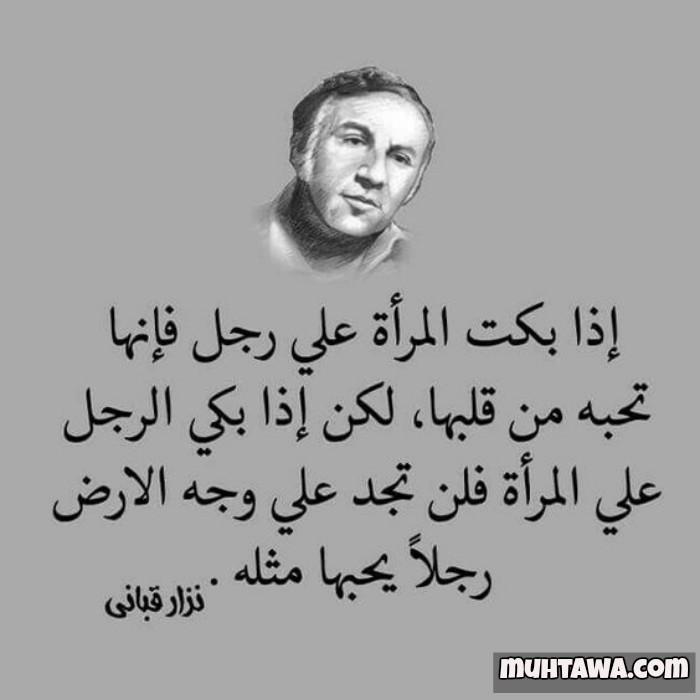الشاعر نزار قباني