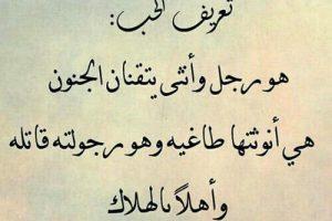 كلمات جميله ومعبره عن الحب ومقولات روعه للشعراء والفلاسفه