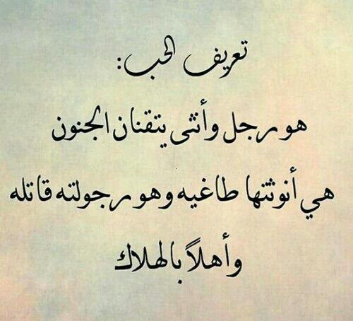كلمات رائعة عن الحب