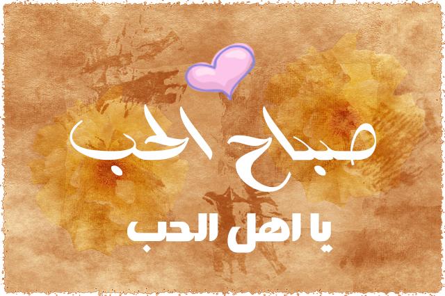 صباح الحب يا اهل الحب