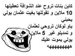 نكات جزائرية