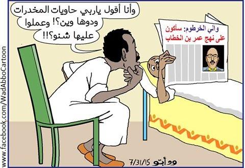 كاريكاتير سوداني