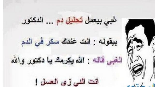 نكت لبنانية مضحكة قصيرة