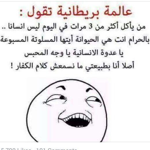 نكت تونسية