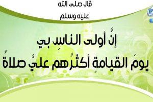 فضل الصلاة علي محمد وال محمد وعلى صحابته وأفضل صيغ للصلاة
