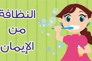النظافة الشخصية معناها وأهميتها ومكانتها في الدين الإسلامي