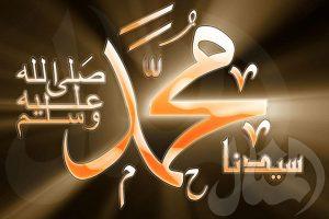 قصة النبي محمد صل الله عليه وسلم مكتوبة مختصرة منذ ولادته إلى وفاته