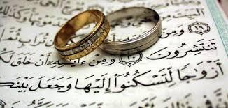 من ايات القرآن الكريم في الزواج