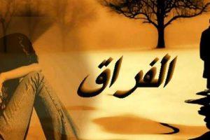 شعر فراق عراقي حزين جدا