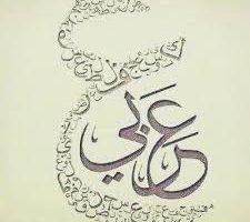 أهمية اللغة العربية ومعلومات مفيدة وطريفة عنها