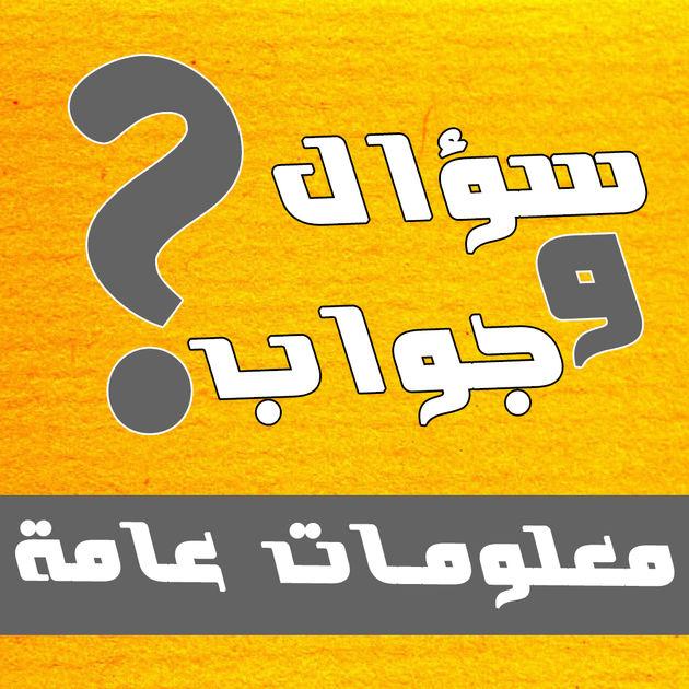 صورة مكتوب عليها سؤال وجواب معلومات عامة