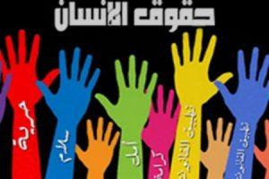 بحث عن حقوق الانسان المعترف بها قانونيا واجتماعيا