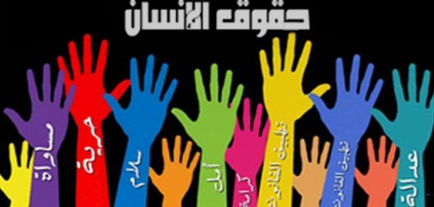 بحث عن حقوق الانسان