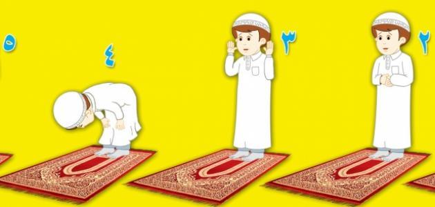 هل تعلم عن الصلاة