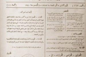 أول صحيفة عربية صحيفة الوقائع المصرية أنشأت عام 1828 أو الجريدة الرسمية للدولة