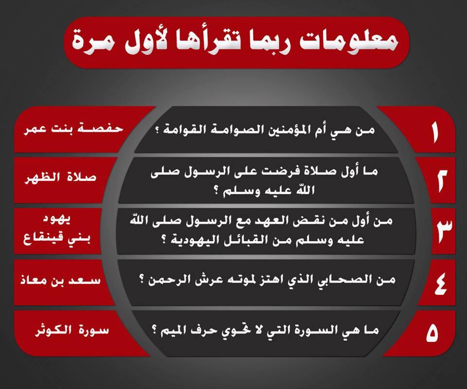 معلومات اسلامية مهمة