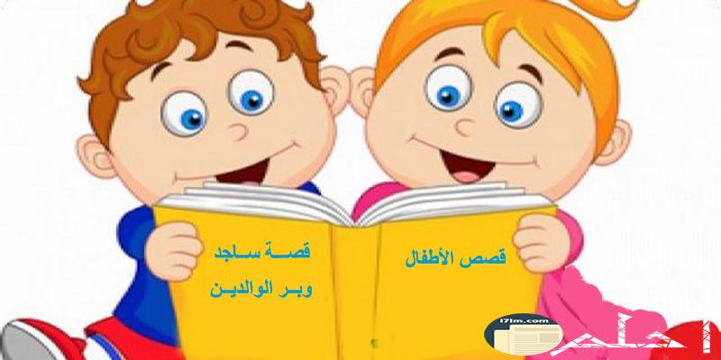 طفلان يقرآن قصة