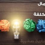 مشاريع ناجحة صغيرة وغير مكلفة افكار مبتكرة ومميزة