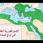 هل تعلم معلومات اسلامية عن الدولة العثمانية مفيد جدا