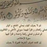 صلاة الشفع والوتر حكمها و وقت صلاتها وكيفيتها