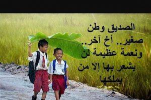 كلام جميل لصديق عبارات مهمه للاصدقاء والصديقات