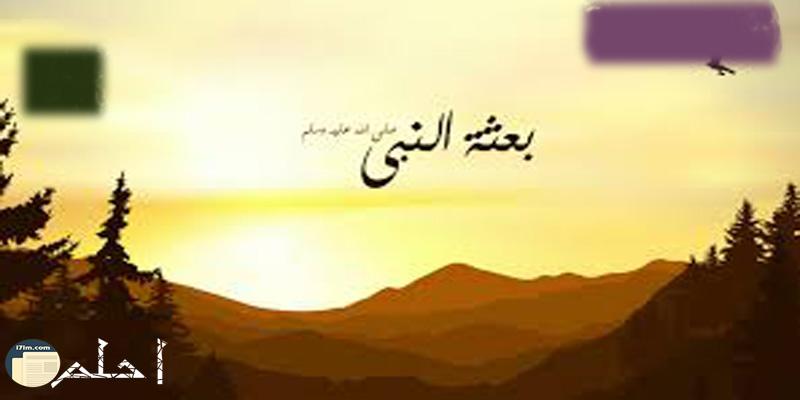 بعثة النبي محمد صلى الله عليه وسلم