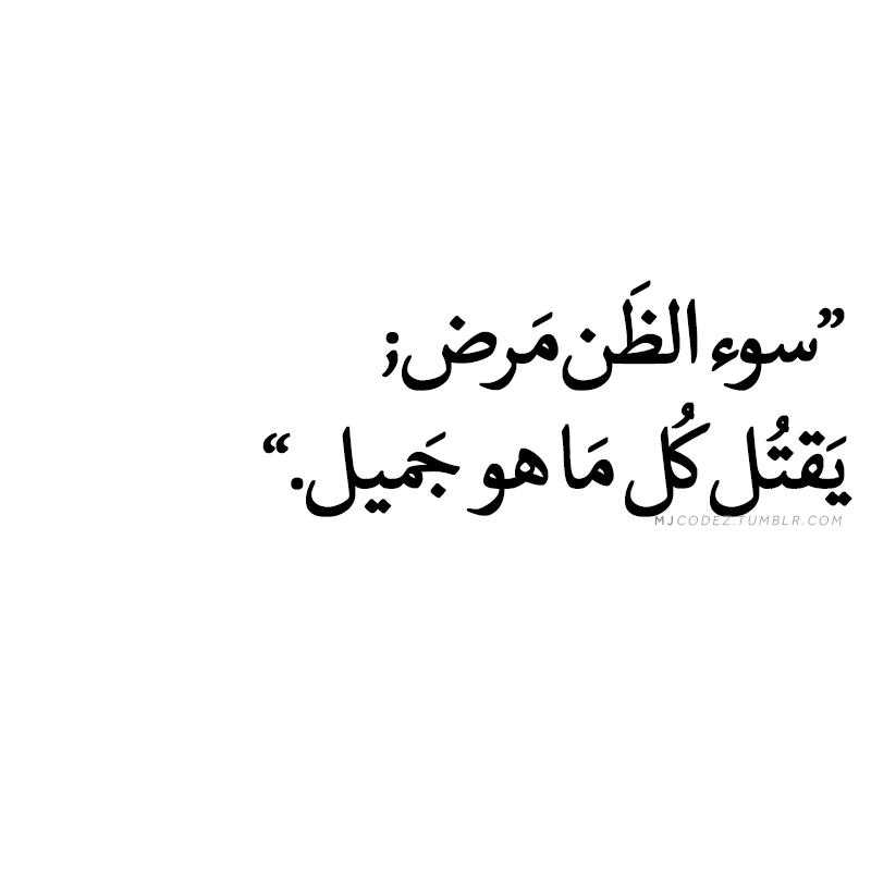 كلمات عن سوء الظن بالناس 4