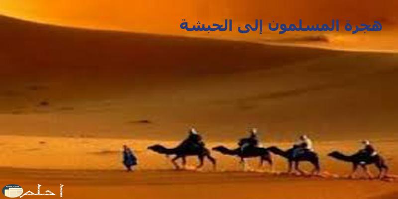 هجرة المسلمون إلى الحبشة