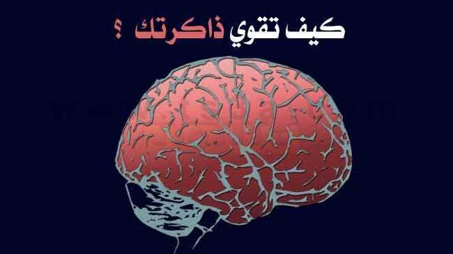 تقوية الذاكرة