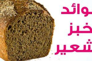 فوائد خبز الشعير للبشرة والشعر وللقولون