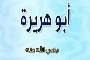 قصص رائعة ومفيدة بعنوان أبو هريرة يبكي مرتين قصة دينية جميلة
