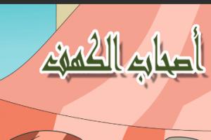 قصص قران كريم قصة أصحاب الكهف مختصرة