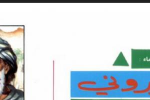 اهم معلومات عامة عن حياة محمد بن احمد البيروني من اعلام العلماء المسلمين