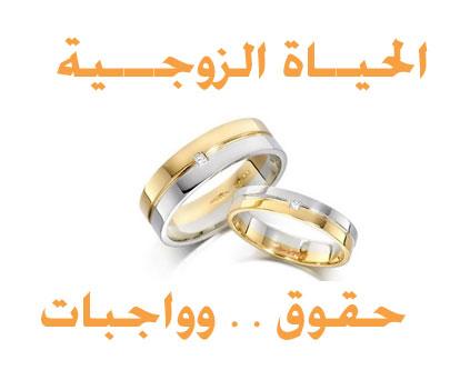 الحياه الزوجية