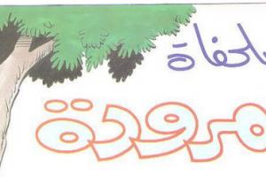 قصة للاطفال قصيرة مسلية وممتعة قبل النوم بعنوان السلحفاة نمرودة