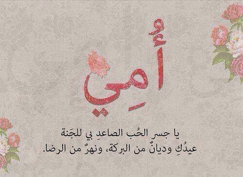 كلمات عيد الام السعيده