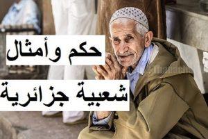 حكم وامثال جزائرية بالدارجة ومعانيها اقوال رائعة عن الحياة باللهجة الجزائرية