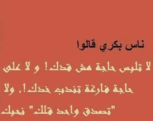 حكم وامثال جزائرية بالدارجة ومعانيها اقوال رائعة عن الحياة باللهجة