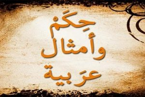 من امثال العرب القديمة امثال وحكم عربية شعبية فصيحة ومعناها