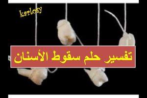 تفسير حلم سقوط الاسنان لابن سيرين والنابلسي وابن شاهين وبعض علماء النفس