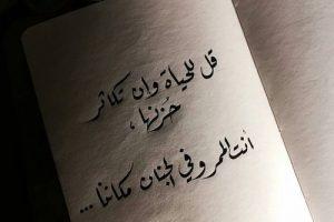 كلام جميل وقصير ومعبر عن الحياة والاصدقاء كلمات روعه