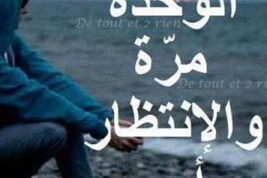 كلام حزين ومؤثر للغايه للتعبير عن الحزن والاسى