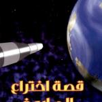 معلومات عامة تاريخية ممتعة وقصة اختراع الصاروخ