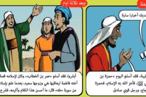 اجمل قصص الانبياء مصورة قصة رائعة من قصص السيرة النبوية